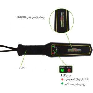 راکت بازرسی بدنی ZK-D180| راکت فلزیاب